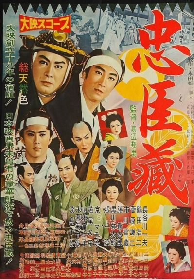 Chushingura1958