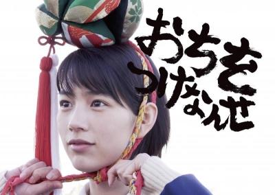 Ochitsuke