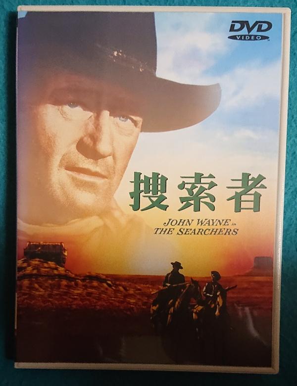捜索者」:偉大な西部劇と言うけれど… #捜索者 #ジョンフォード ...